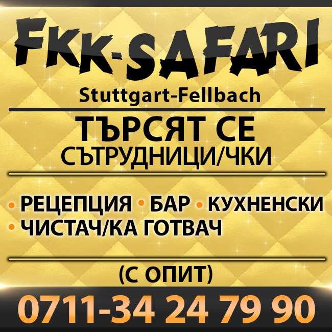 FKK Safari в Щутгарт търси служители