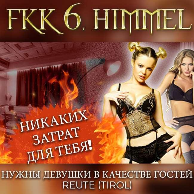 Звоните, приходите - FKK 6th Heaven ждет вас!