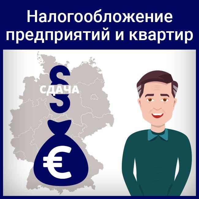 Налогообложение предприятий и квартир.