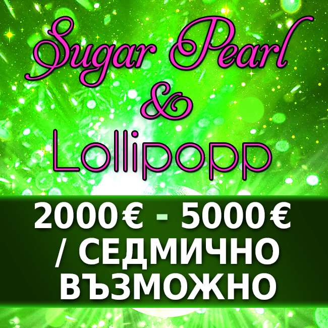Sugar Pearl & Lollipop - Малко места!