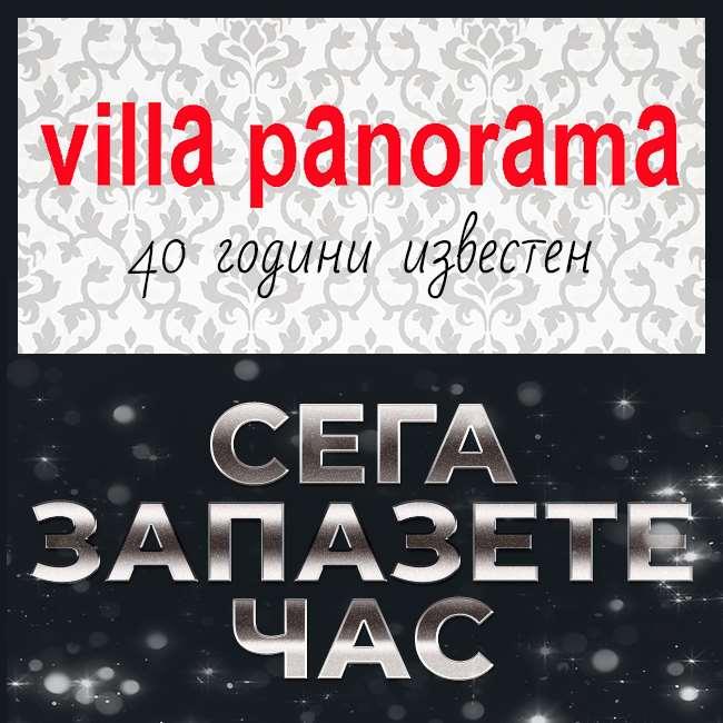 Вила Панорама - Апартаменти за назначаване с официално разрешение да останете в къщата
