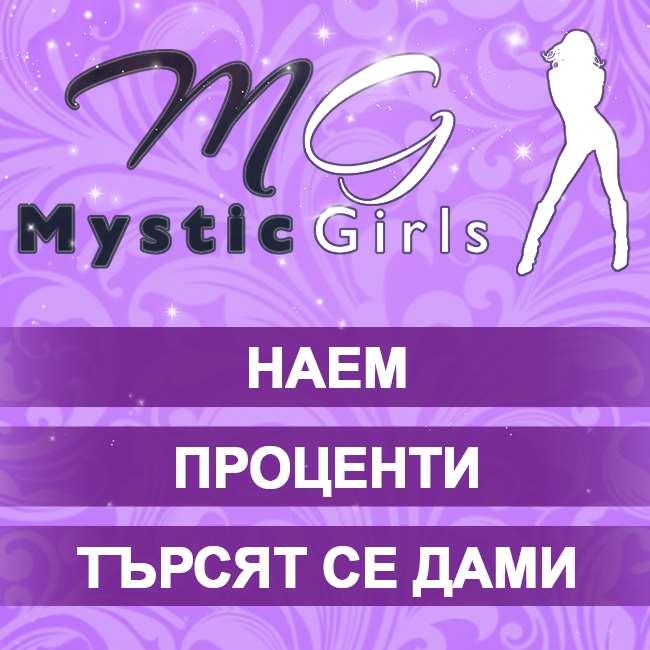 Mystic Girls - добре управляван частен дом / ден и нощ
