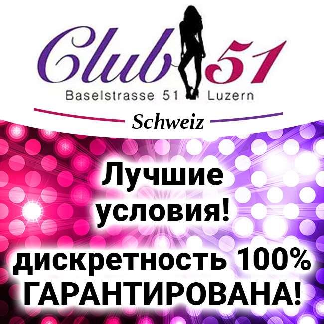 Клуб 51 в Люцерне - требуется набор!