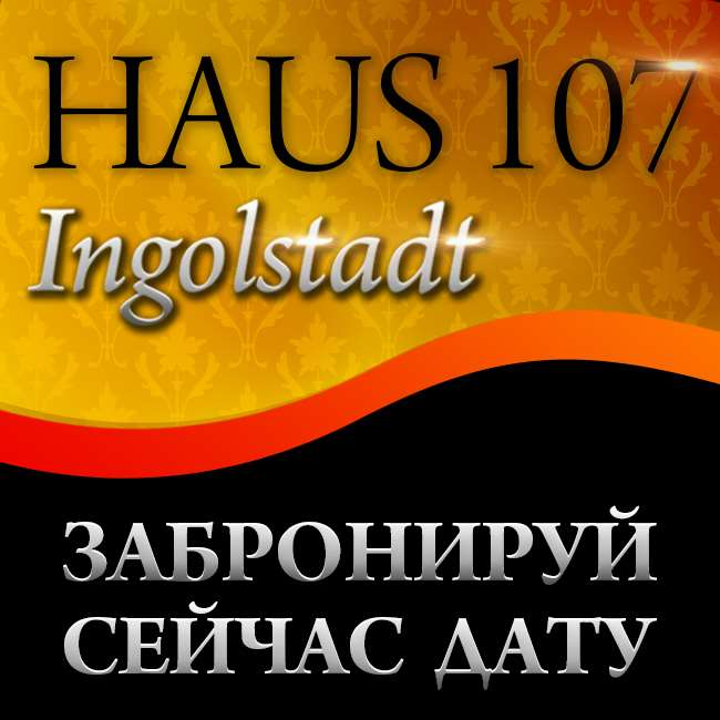 Дом 107 - Сохранить ваше назначение