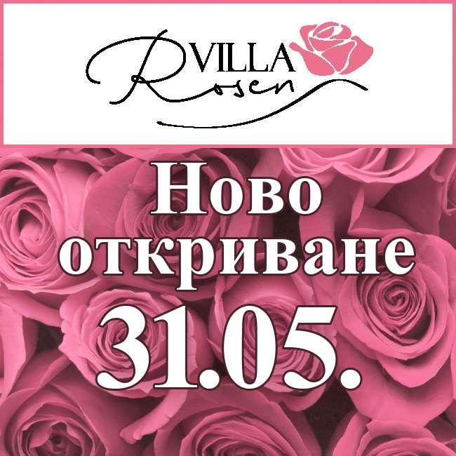 Вила Росен - Ново откриване на 31.05.